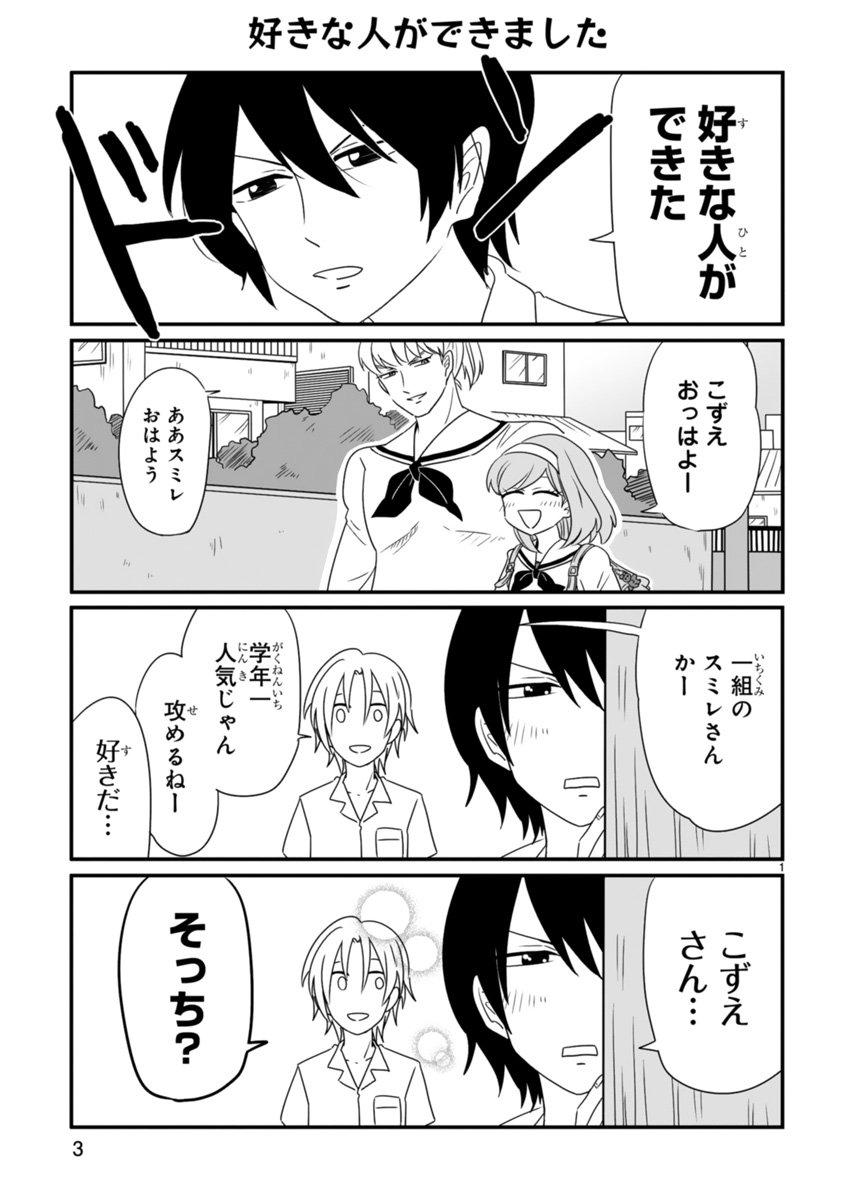愛しのこずえさん@コミックス4/15発売!!さんの投稿画像