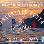 Image for the Tweet beginning: FREESTYLE FESTA ZUSHI 2019「海の上のフィギアスケート」を見に来てくださいっ! 13:00〜豪華抽選会も行うので 是非、遊びに来てください!!!待ってますっ😉😉😉