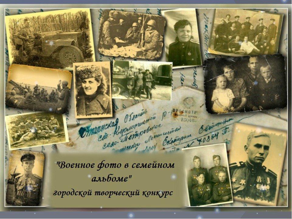 русских военные фотографии коллажи чтобы пара выглядела