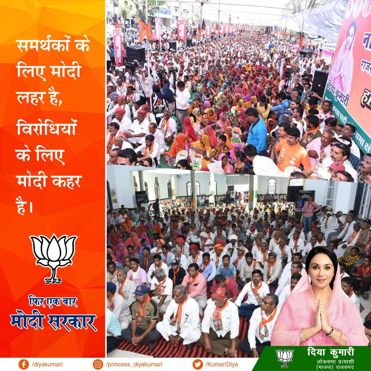 समर्थकों के लिए मोदी लहर है, विरोधियों के लिए मोदी कहर है। #Rajsamand #Rajasthan #MissionRajsamand #AapkiDiya #BhajpaPhirSe #MainBhiChowkidar #EveryVoteForModi #FridayFeeling