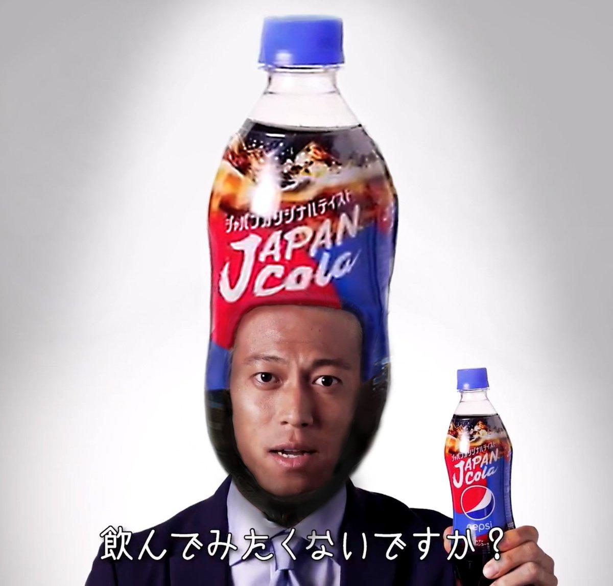 ペプシジャパンコーラと化した本田圭佑 pic.twitter.com/MTGPExLPnT