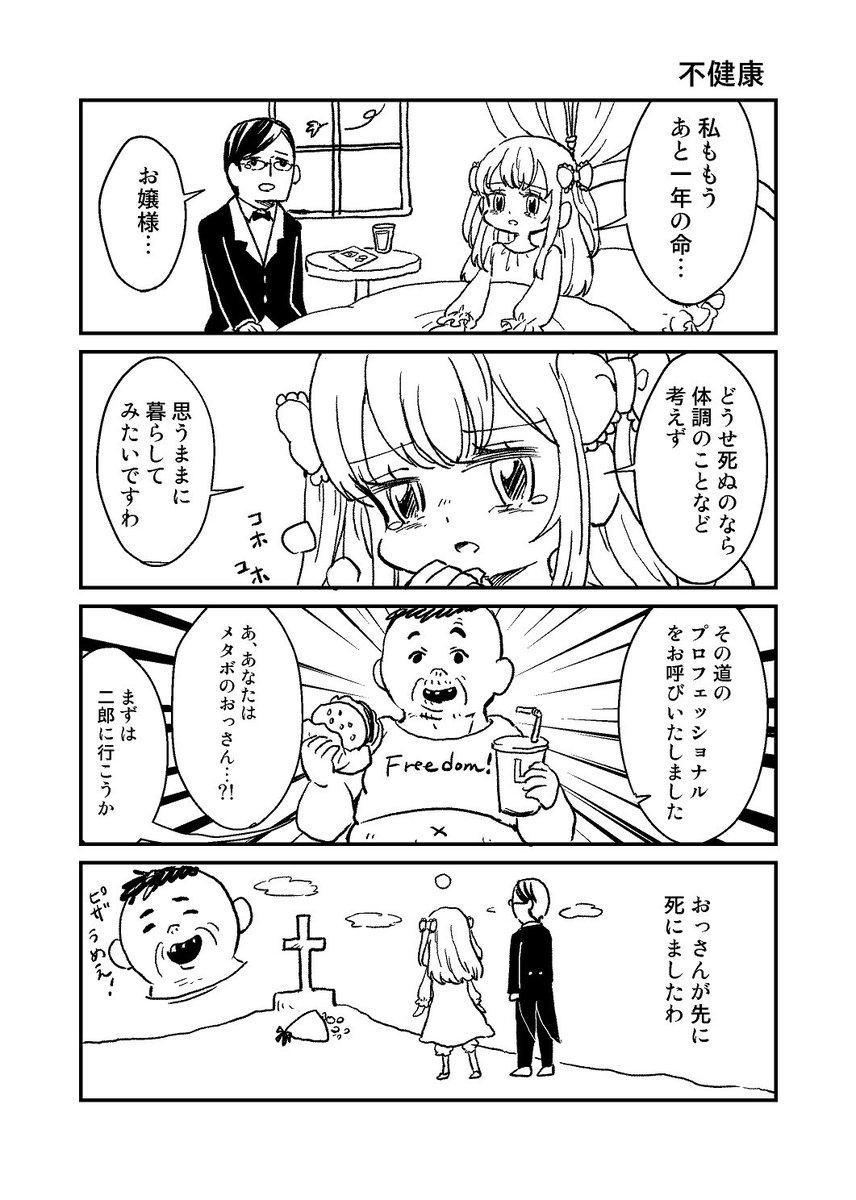 RT @morinaga_ayami: 不健康4コマ https://t.co/tOlkUTk5kl