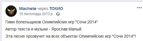 """Со сцены Зеленского перед дебатами выступает группа """"Мачете"""". Ее лидер обратился к присутствующим на русском языке - Цензор.НЕТ 9326"""