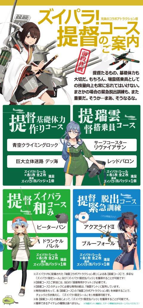「艦これ」開発/運営's photo on ステージチケット