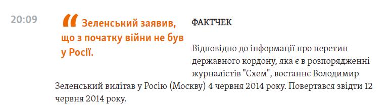 Зеленский заявил, что никогда лично не общался с Кадыровым - Цензор.НЕТ 5781
