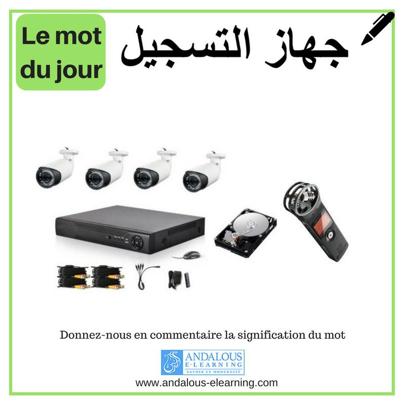 Le mot arabe du jour : #elearning #apprendre_arabe @formation_arabe Vous apprendrez l'alphabet arabe et la lecture des mots simples en arabe en 7 leçons uniquement.👍 👨🏫 👉 Cliquez ici pour vous inscrire : http://bit.ly/2LYT2Y5