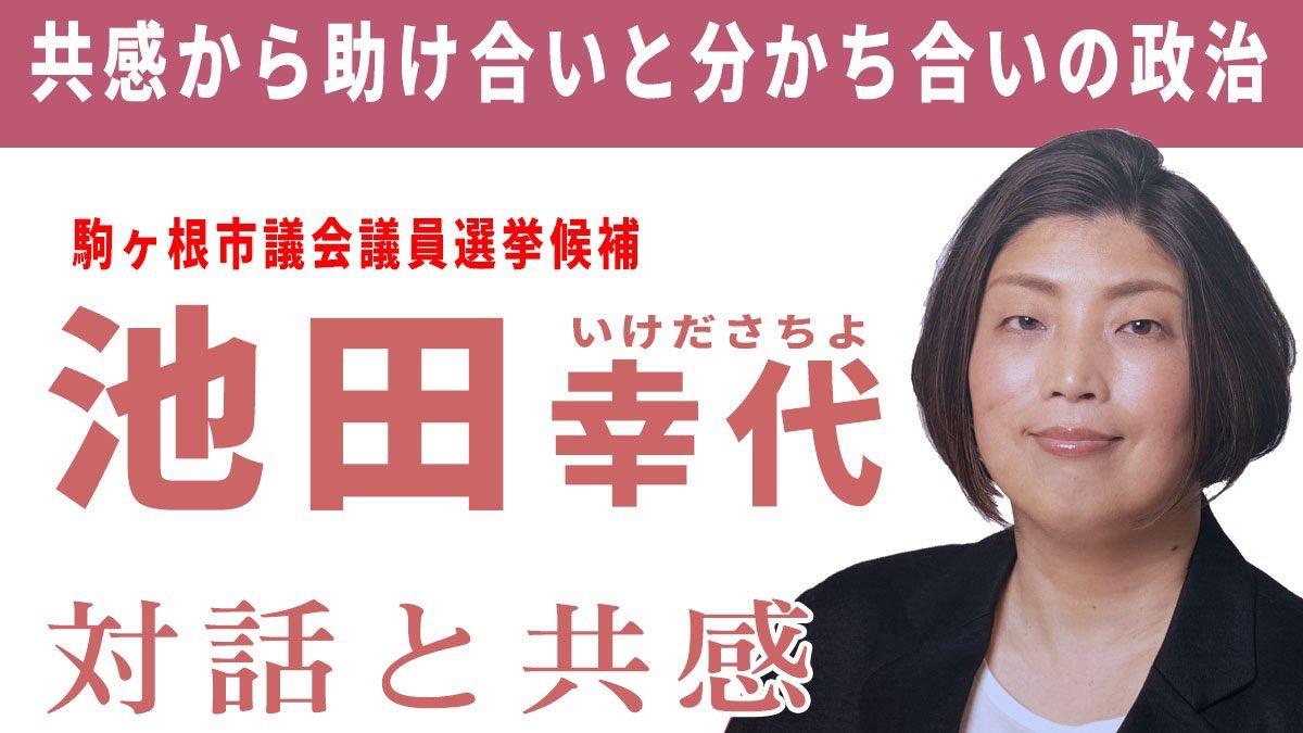 市長 選 駒ヶ根