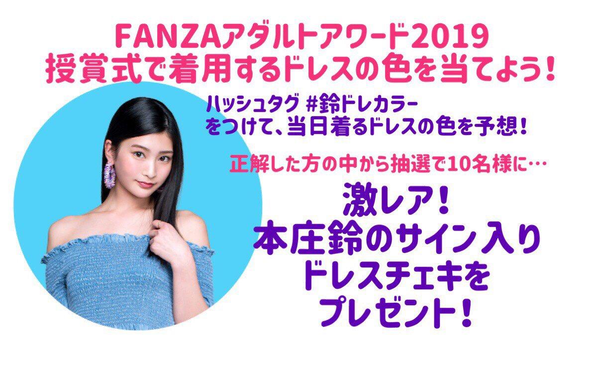 Fanza 本庄 鈴