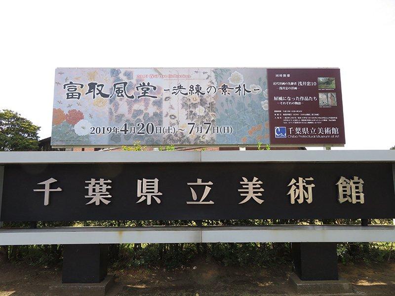 美術館 千葉 県立