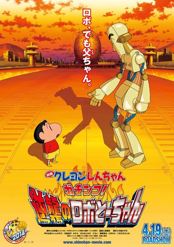 映画クレヨンしんちゃん『クレヨンしんちゃん ガチンコ!逆襲のロボとーちゃん』