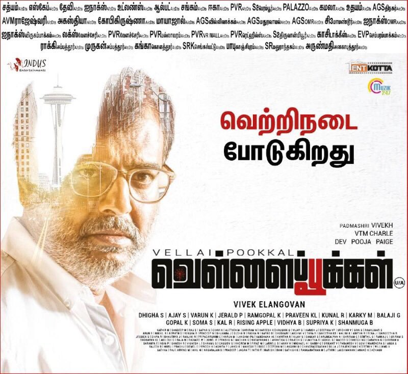 Sometimes,some films surprise us &stuns us for its honest narration wit sincere film making! @Actor_Vivek 's #VellaiPookkal is one of those films that gives u the satisfaction of watchin a technically tight 💪& emotionally strong film! One of Vivek sir's career best Roles👍🏽😇wow!