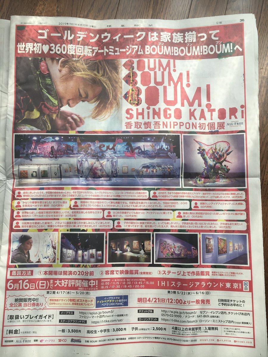 令 和 新聞 世界 の ニッポン