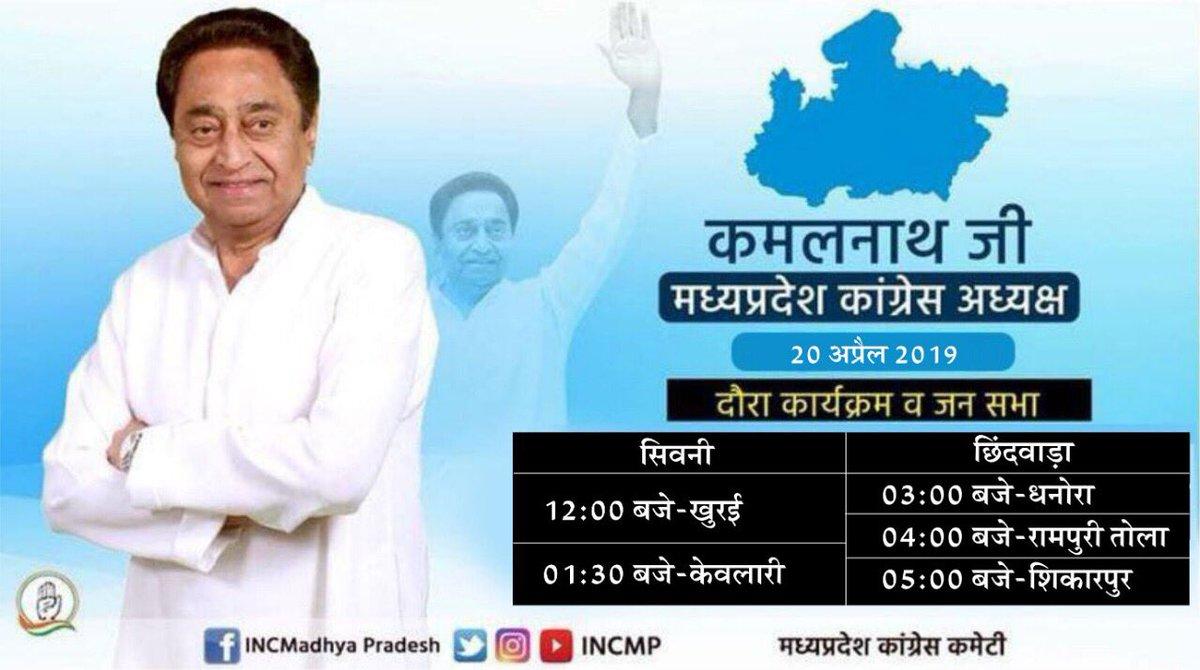 प्रदेश कांग्रेस अध्यक्ष एवं मुख्यमंत्री कमलनाथ जी का दिनांक 20 अप्रैल 2019 का दौरा कार्यक्रम -  - 12:00 बजे खुरई (सिवनी) - 1:30 बजे केवलारी (सिवनी) - 3:00 बजे से छिन्दवाड़ा के विभिन्न कार्यक्रम   कार्यक्रम में सभी साथियों, समर्थकों एवं कार्यकर्ताओं का आत्मीय स्वागत है।