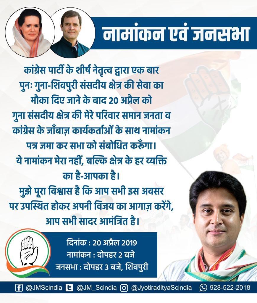 गुना-शिवपुरी संसदीय क्षेत्र से कांग्रेस प्रत्याशी एवं कांग्रेस के राष्ट्रीय महासचिव श्री ज्योतिरादित्य सिंधिया जी आज दिनांक 20 अप्रैल को अपना नामांकन पत्र दाखिल करेंगे।  सभी साथियों, समर्थकों और कार्यकर्ताओं से निवेदन है कि साथ आयें और विकासात्मक परिवर्तन के सहभागी बनें।