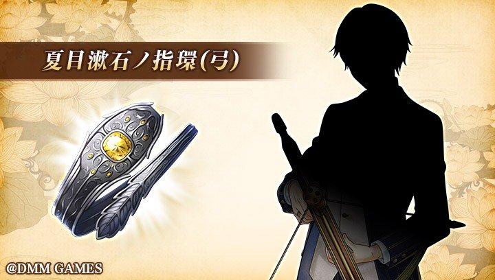 【6人目の指環公開!】 新たな力で武器が変わる、6人目の指環を公開いたします! 7人目の発表は明日の12:00を予定しております。 http://bit.ly/2p2PH1K #文アル