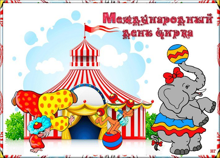 Юбилеем, московский цирк открытки