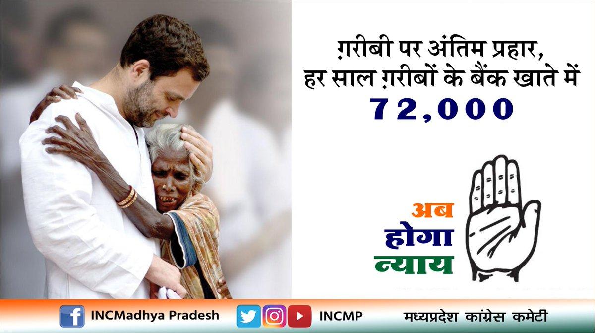 """राहुल गांधी जी ने किया दुनिया की सबसे बड़ी आय योजना का ऐलान, गरीबों को मिलेंगे सालाना 72 हजार रुपये..! अहम बातें: -72000 रुपये सालाना गरीबों को देंगे -कुल आबादी के 20% लोगों को लाभ -5 करोड़ परिवारों को होगा लाभ -25 करोड़ लोगों को मिलेगा फ़ायदा """"जय कांग्रेस"""""""