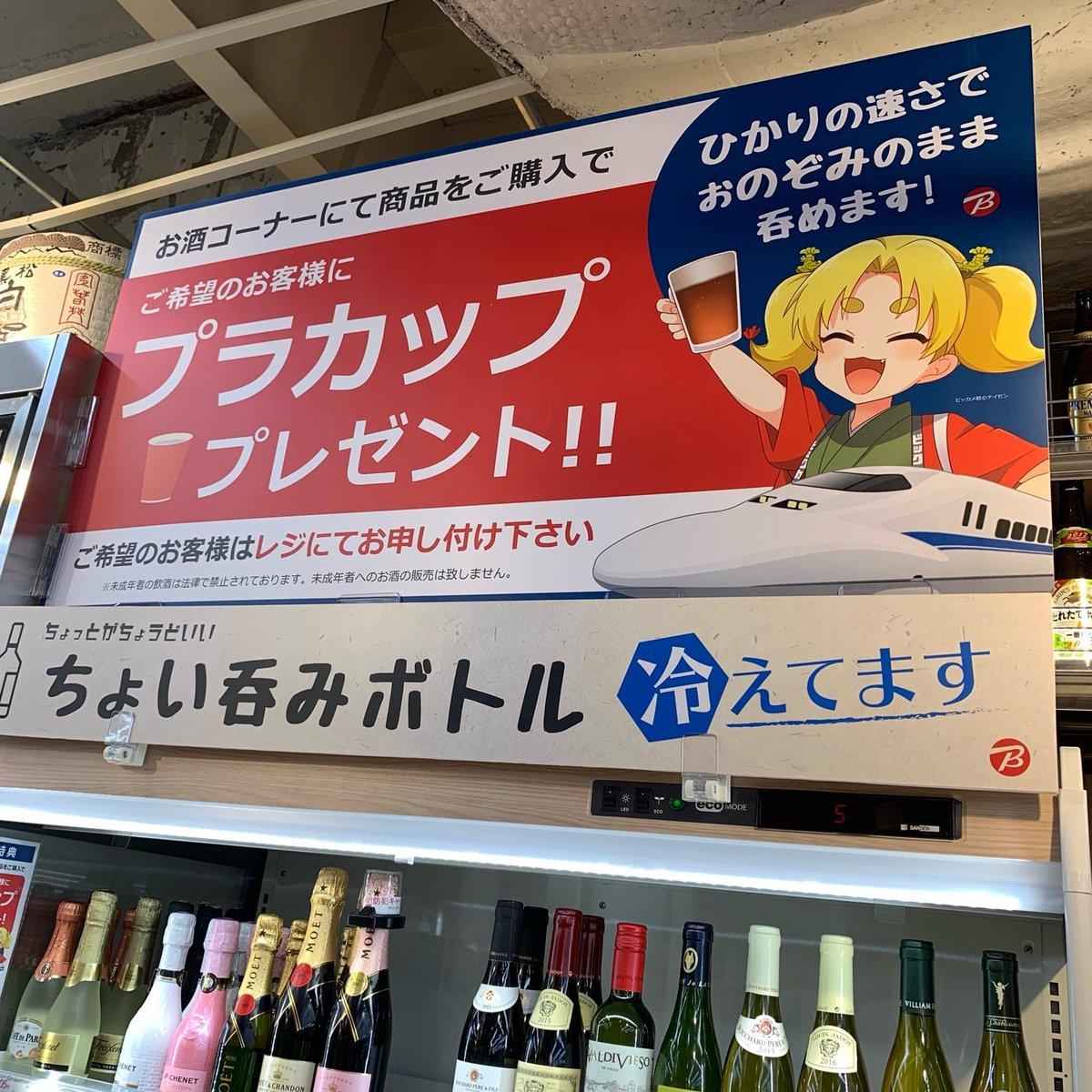 ビックカメラ 名古屋駅西店(1)ビック酒販 ひかりの速さでおのぞみのまま呑めます!