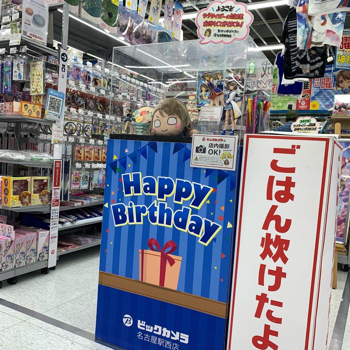 ビックカメラ 名古屋駅西店(3)Happy Birthday