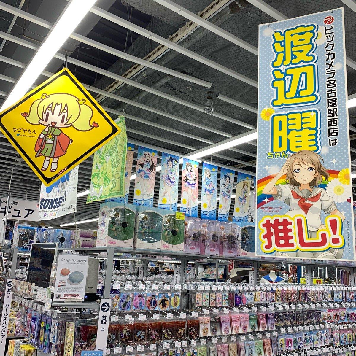 ビックカメラ 名古屋駅西店(5)渡辺曜 推し!