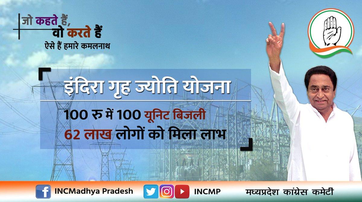 """इंदिरा गृह ज्योति योजना :  मध्य प्रदेश की कमलनाथ सरकार ने वचन-पत्र का वचन निभाते हुये """"इंदिरा गृह ज्योति योजना"""" के तहत 100 रूपए में 100 यूनिट बिजली देना प्रारंभ किया।  जो कहा था, कर दिखाया, हमने अपना वचन निभाया।"""