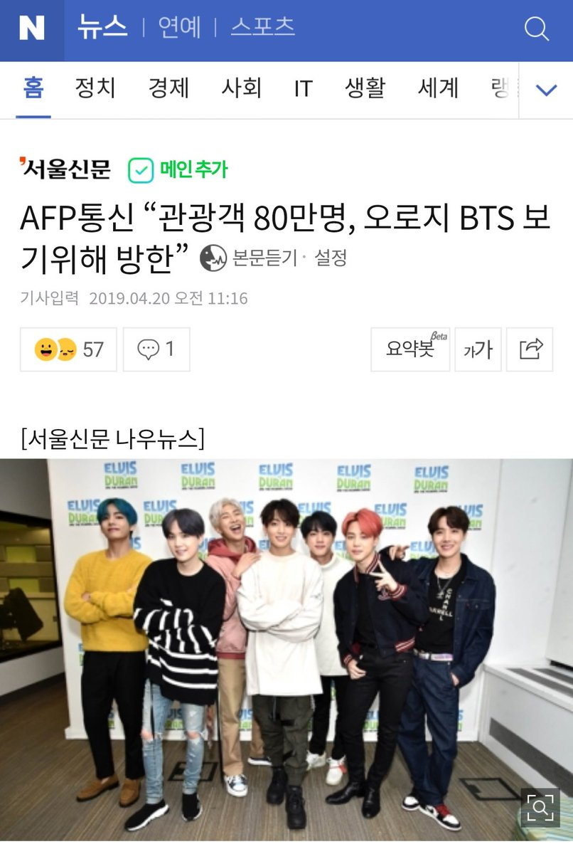 "AFP, ""800K tourists visited Korea only for BTS&quot;    http:// naver.me/xLZy38IX  &nbsp;    According AFP, approximately 800K tourists visited Korea last year only to see BTS. It&#39;s more than 7% of total number of foreign tourists in Korea.  #BTS #방탄소년단 @BTS_twt<br>http://pic.twitter.com/vtmkZWoy7X"