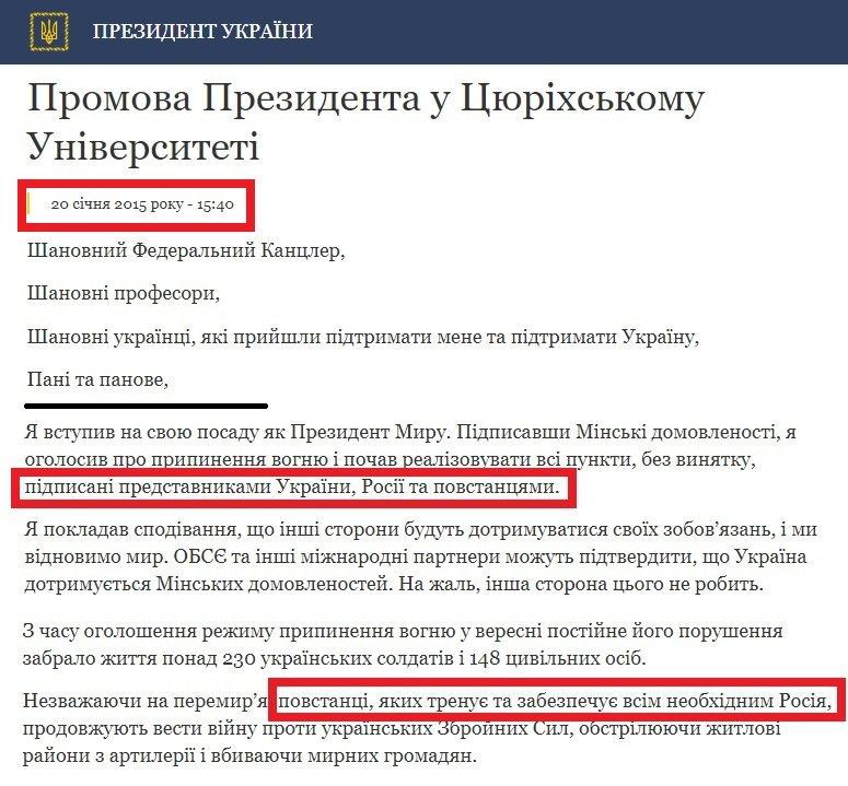 """Зеленський сказав неправду про те, коли востаннє був в Росії, - """"Схеми"""" - Цензор.НЕТ 9072"""