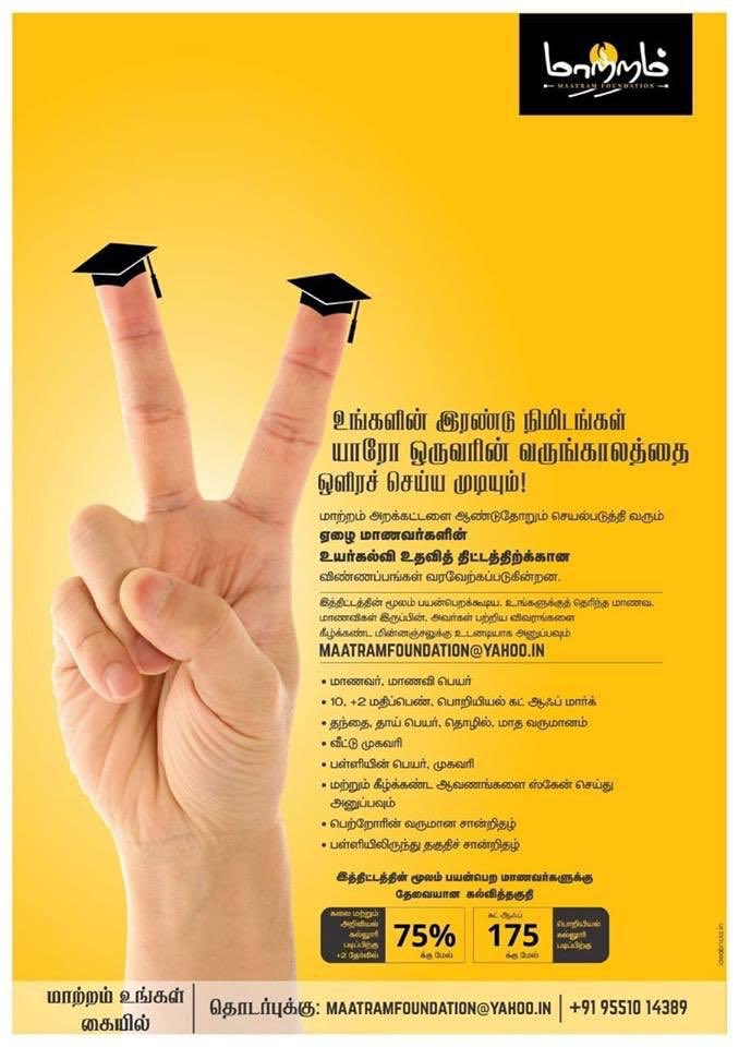 Pls refer kids who need higher education support at reputed colleges. #MaatramFoundation will be their supporting hand with quality education aid. @sujithkumar13 @udsankar kudos to you guys for this noble initiative 😇😇🙏🏻🙏🏻🙏🏻🙏🏻   Kindly support this friends 👫 🙏🏻🙏🏻🙏🏻😇😇