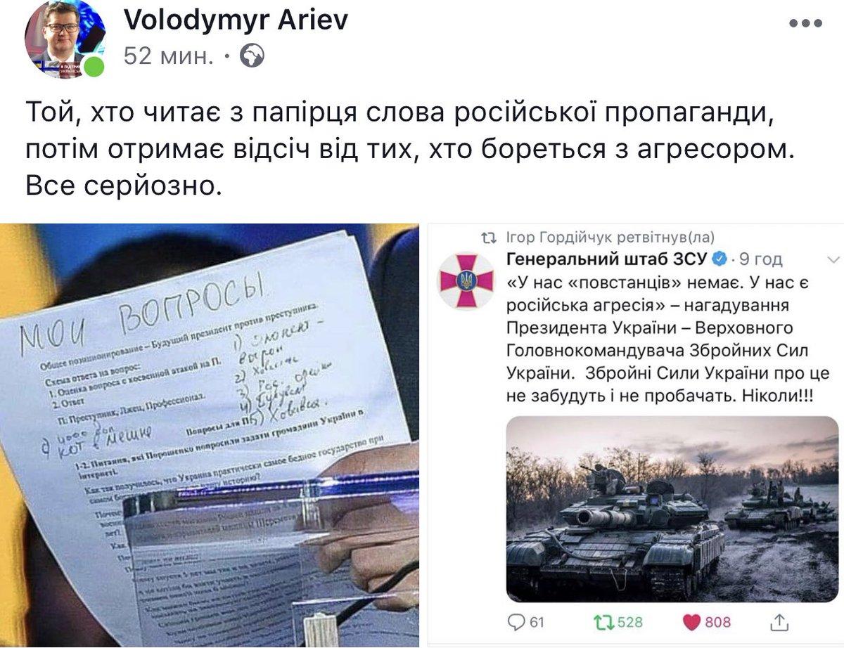 С начала суток на Донецком направлении наемники РФ 4 раза обстреляли позиции ВСУ, потерь нет, - Минобороны - Цензор.НЕТ 3249