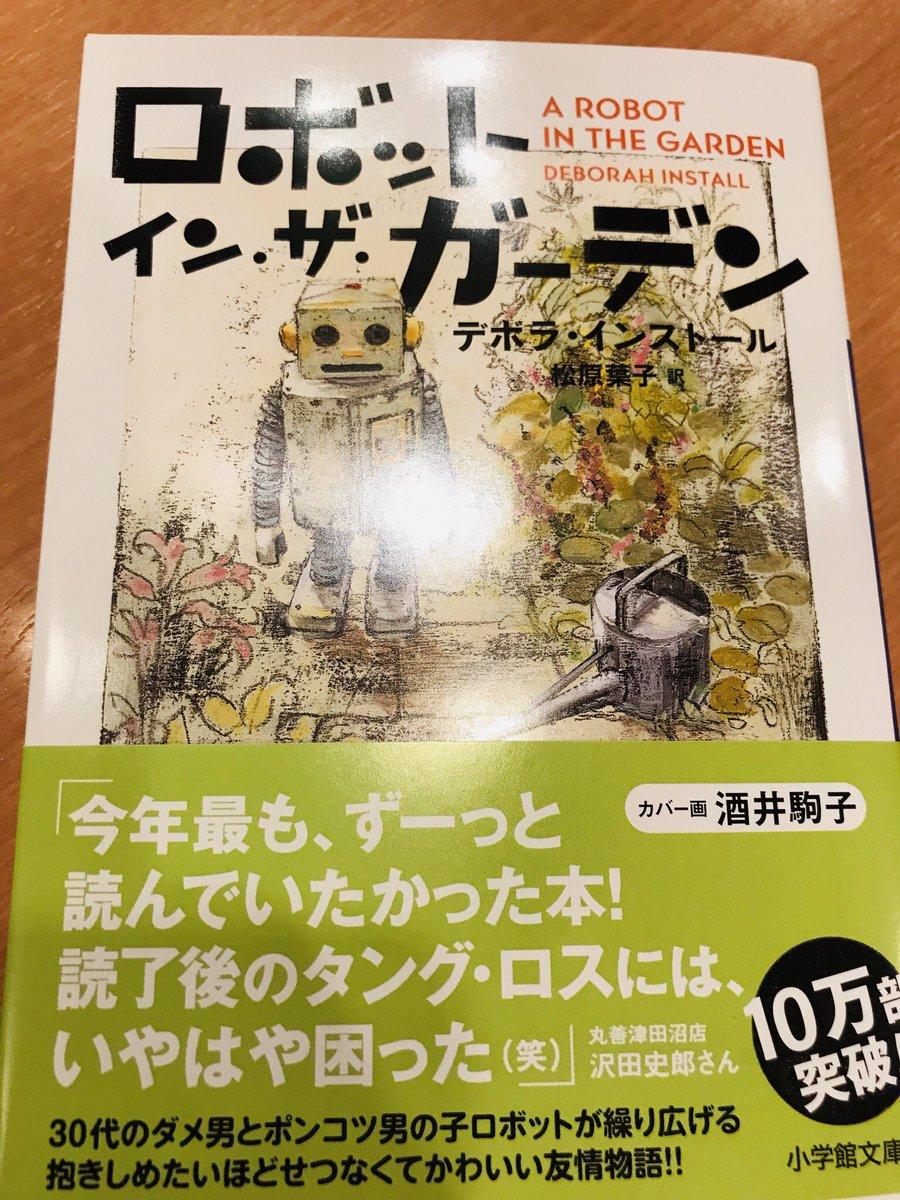 マルノウチリーディングスタイルへ。ここは某有名書店員さんの転職先で、「棚が!棚が!あの人が作った棚になってる!!」とひとりで盛り上がる。お会いできなかったけど、がんばっておられる様子が見られてよかった!買った本は「ロボット イン・ザ・ガーデン」