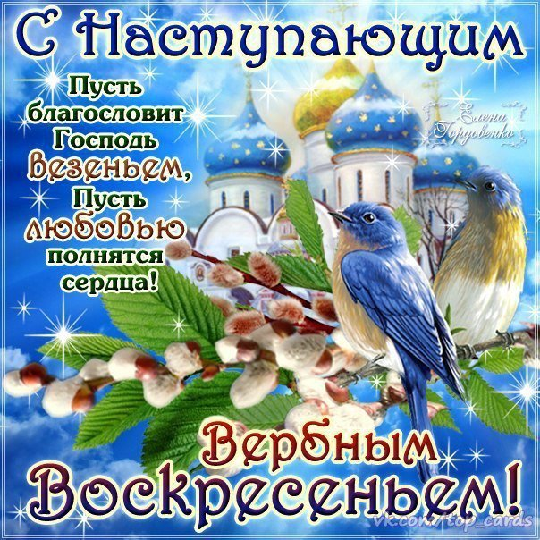 Большое шоколадное, открытка с поздравлением с наступающим вербным воскресеньем