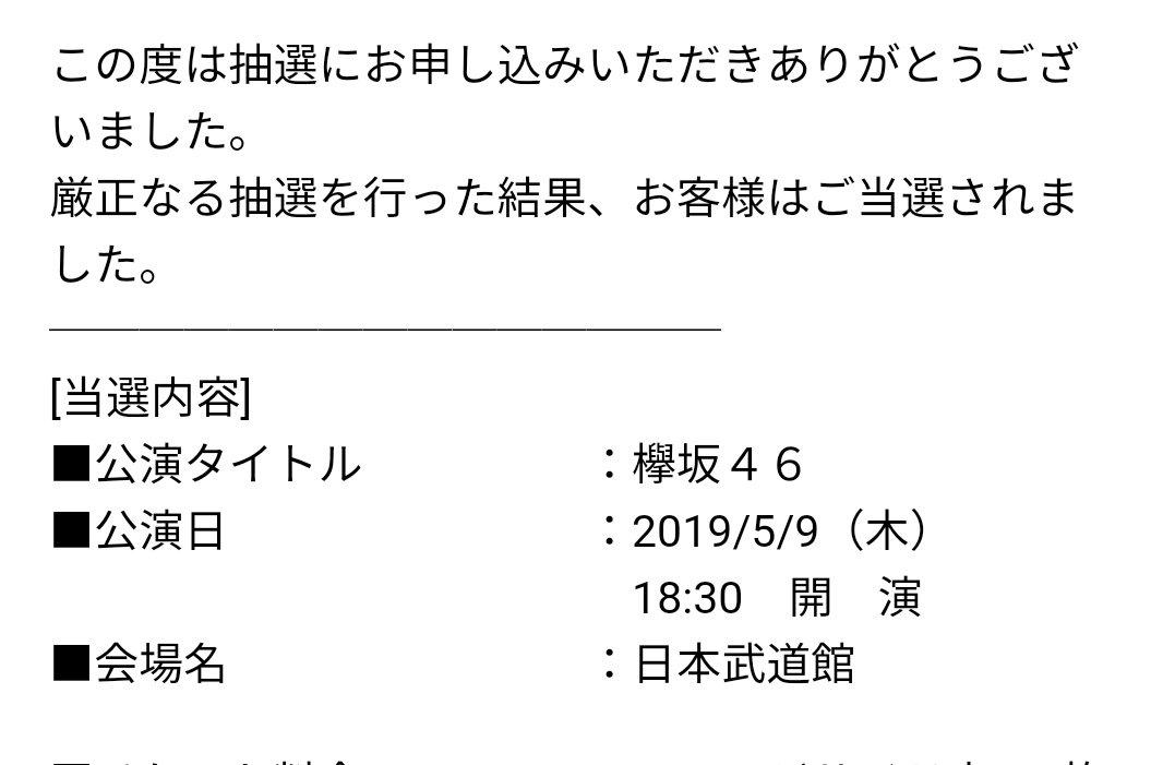3rdアニラ、ローチケ当選メール来たあああ😭 5/9初日ステサイ席で参戦します!!  #欅坂46