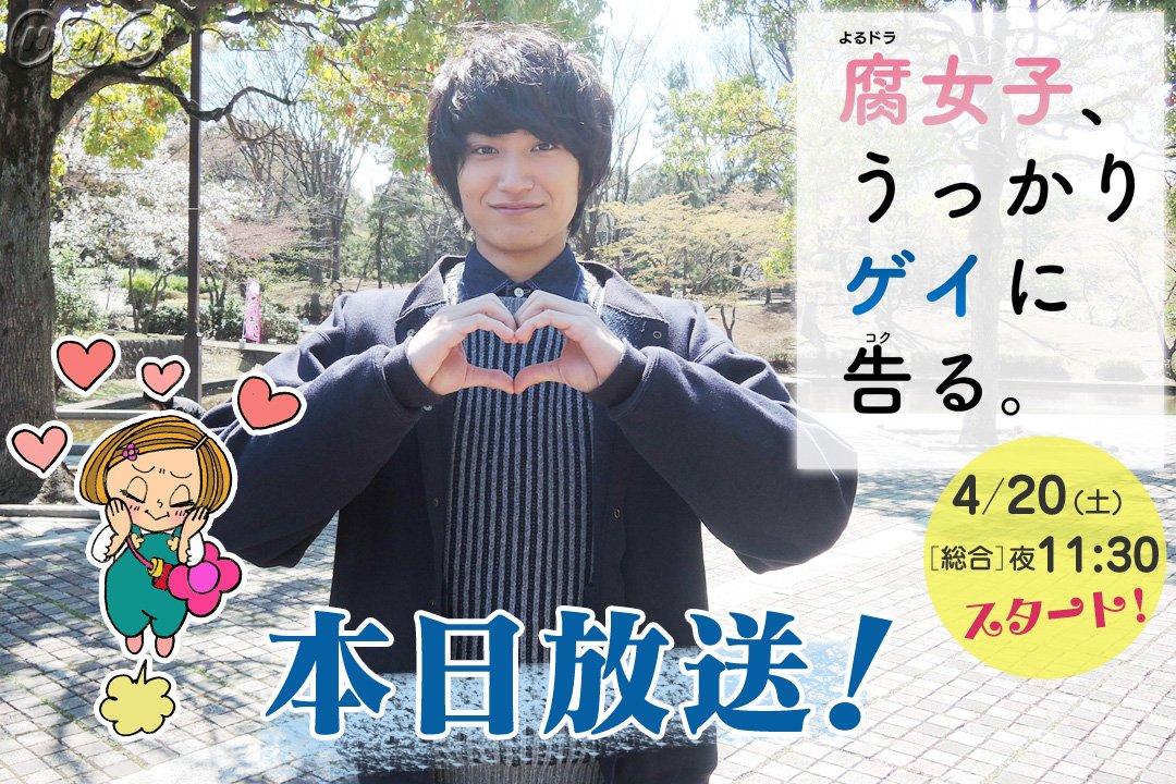 NHKドラマ's photo on #腐女子うっかりゲイに告る