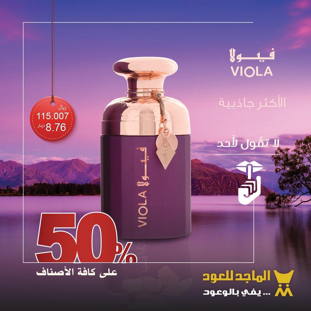 6b99a4c3b شركة الماجد للعود on Twitter: