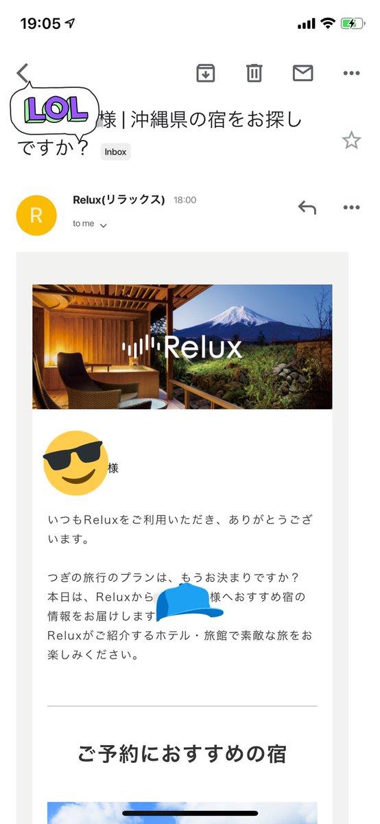 GW出勤してずらして休むのに加えて6月から転職で新しい会社なので、有休消化も重ねて5月後半結構休みになる。なので、石垣島でも1週間くらいいってよっかなーて調べてたら即こんなメルマガ飛んできた。Reluxこんなタイムリーにユーザーの動作チェックしてるのね。面白い。