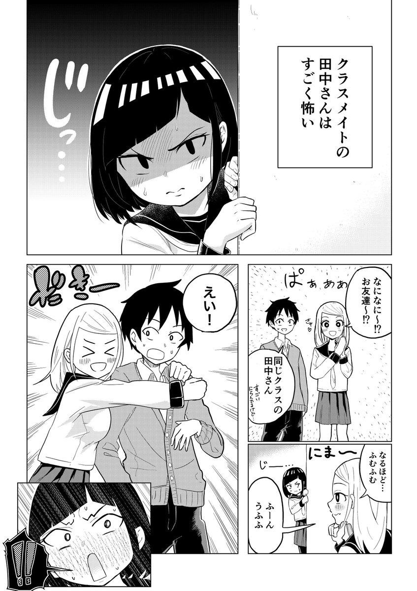 さん の は メイト 田中 怖い クラス