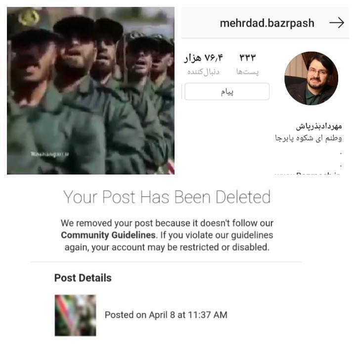 test Twitter Media - آزادی از جنس آمریکایی یعنی حتی از یک ویدیو با تصویر پاسداران و همچنین لوگوی سپاه هم بترسی و آنرا #سانسور کنی. #اینستاگرام پست مربوط به روز سپاه را حذف کرد #آزادی_بیان https://t.co/79FIXQc1Ko