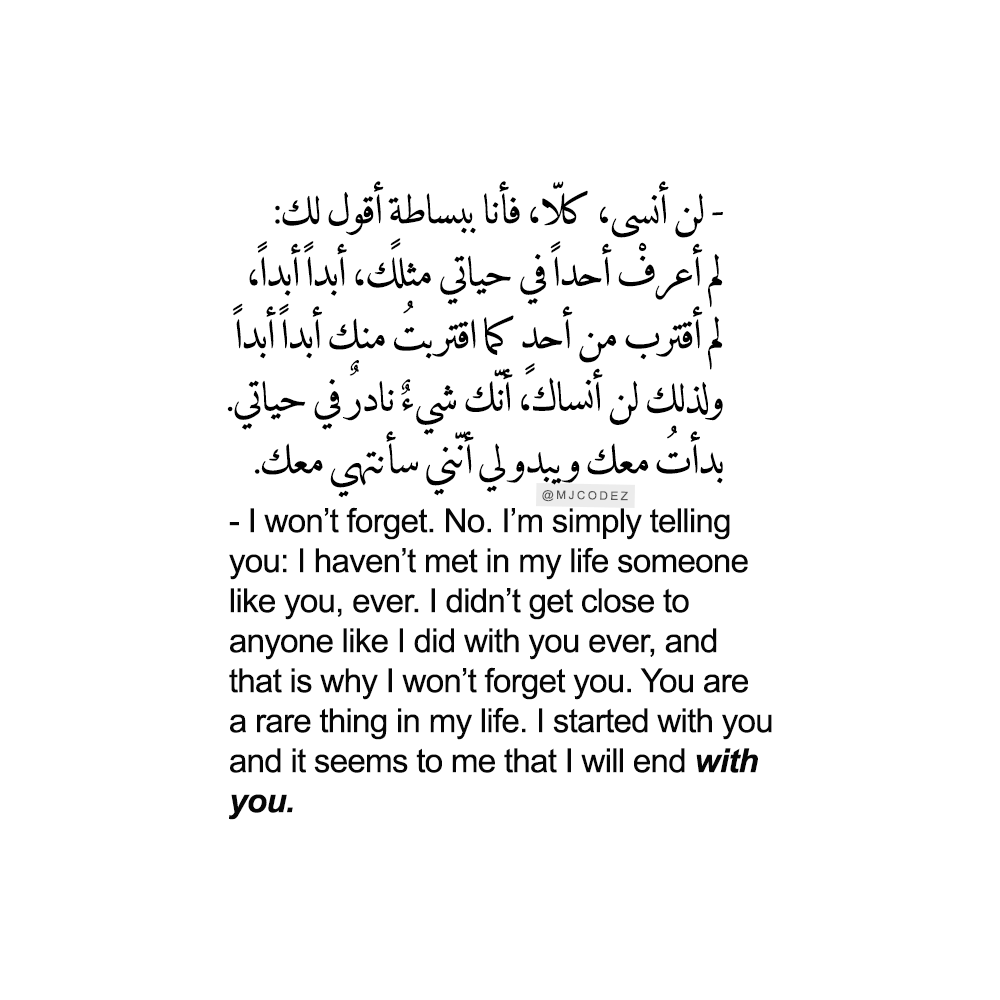 Arabic Quotes (@mjcodez) | Twitter