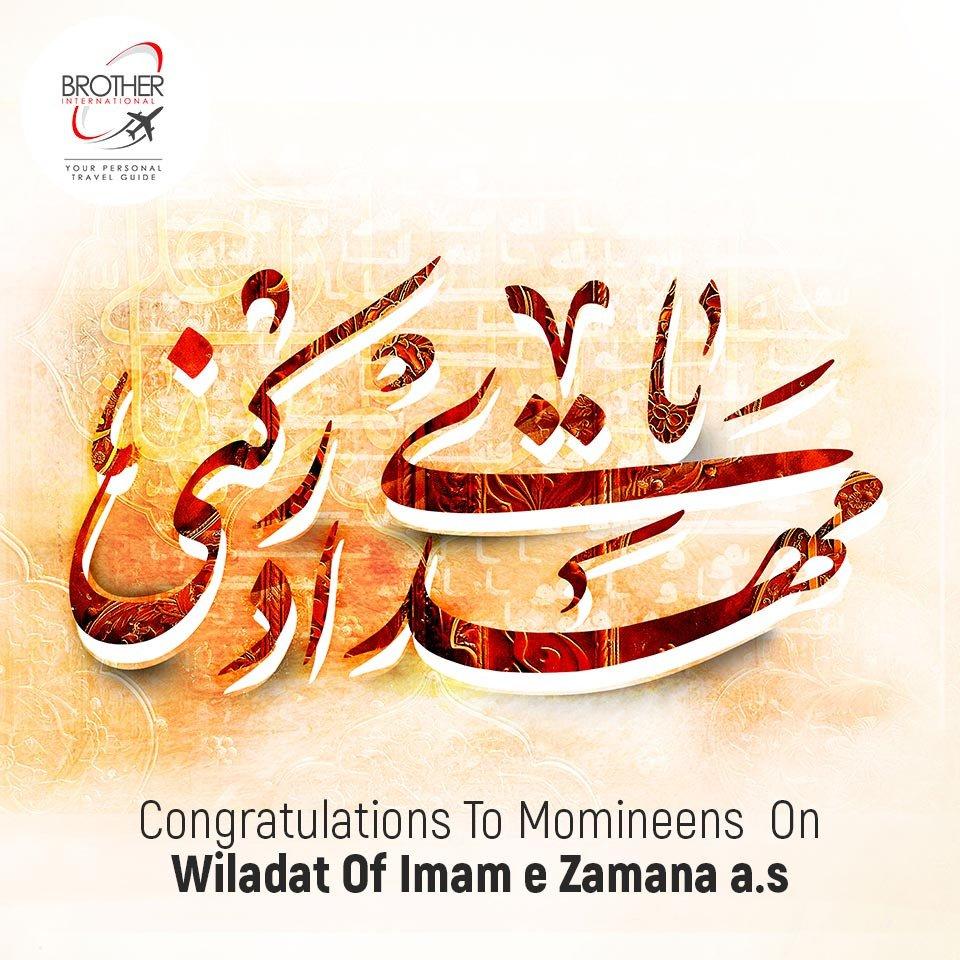 یہ ساری کائنات ہے قائم امام سے باقی خدا کا نام ہے مہدیء کے نام سے  Congratulations to all muslims on the birth anniversary of our last hope - Hazrat Imam Muhammad Mehdi-ajtf #ArrivalOfLastSaviourMehdi