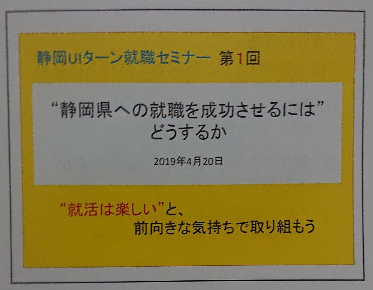 #移住 #転職 #ラブライブ #静岡県 4/20 #トゴドコ 静岡UIターン就職セミナー をやりました。講師とごたか☺️。「静岡県への就職を成功させるにはどうするか」。参加者は2名。移住・転職のコアな情報をお伝えできて好評でした。内容は順次ツイートします。その前に #就活は楽しい 面接の極意 かな。