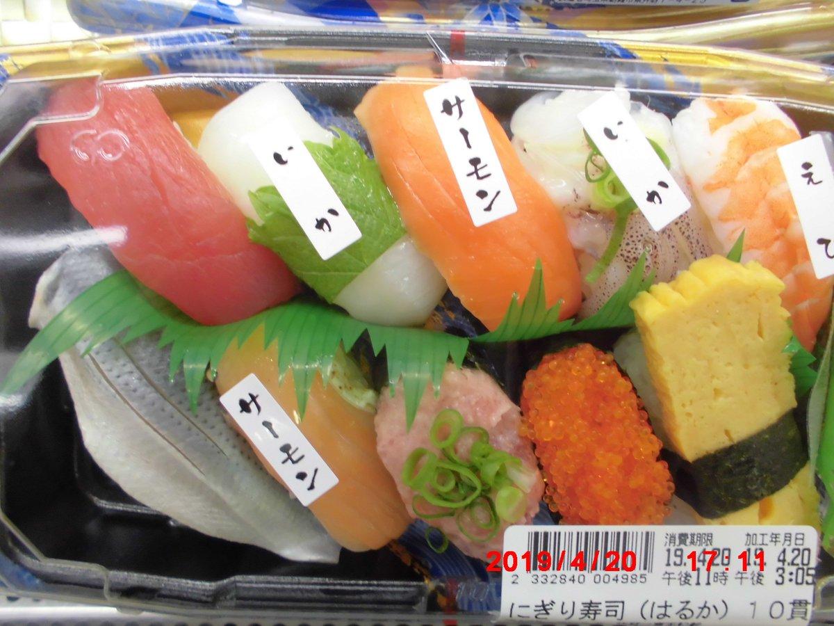 test ツイッターメディア - @InfomationSae 私も寿司の半額セールはよく使いますよ #sushi #寿司  でも回転寿司を使う方が多いですね。 https://t.co/os1ywYZ6sv https://t.co/EI6bg7mmKE