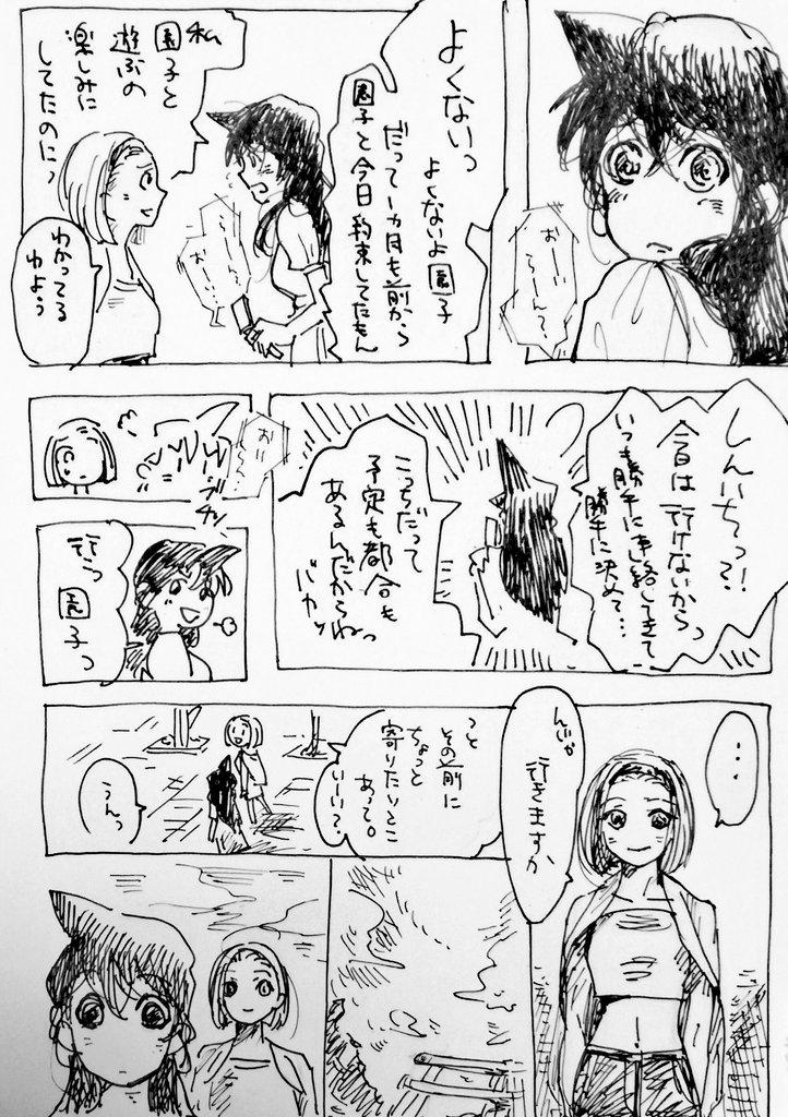 【ラクガキ】園子の口ぐせ【コナソ】