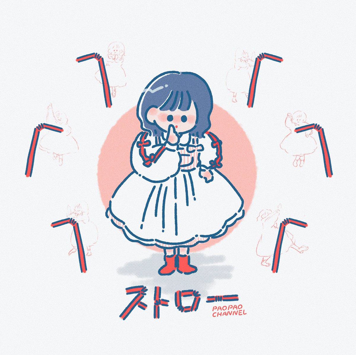 🥤【踊ってみた】ストロー / aiko (オリジナル振付)パオパオチャンネル