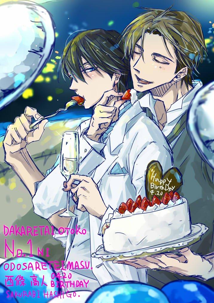 本日4月20日はトータカ氏のお誕生日でした~。お祝いのメッセージたくさん頂けて、新しい年も高人さん頑張っていけそうです!みなさまありがとうございました~!!!!!!!#だかいち