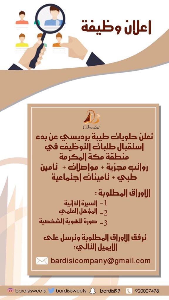 قريبا في مكة A Twitter قريبا في مكة
