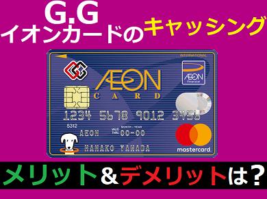 ★G.Gイオンカードのキャッシングとは?メリット&デメリットまとめ→#creditcards #GGイオンカード #まとめ #イオンカード #イオン #GG #年会費無料クレジットカード #クレジットカード #キャッシング #無料 #aeoncard  #aeon #カードローン #cashing #cardloan