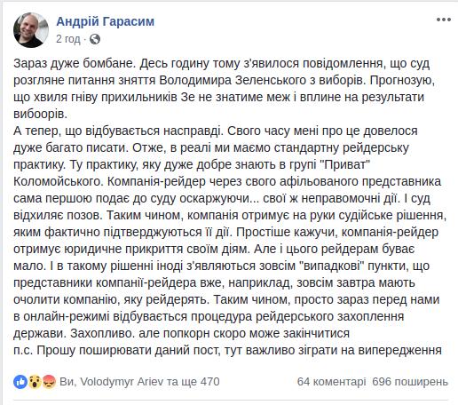 Суд сьогодні ввечері розгляне позов про зняття Зеленського з виборів, - адвокат Хілько - Цензор.НЕТ 599