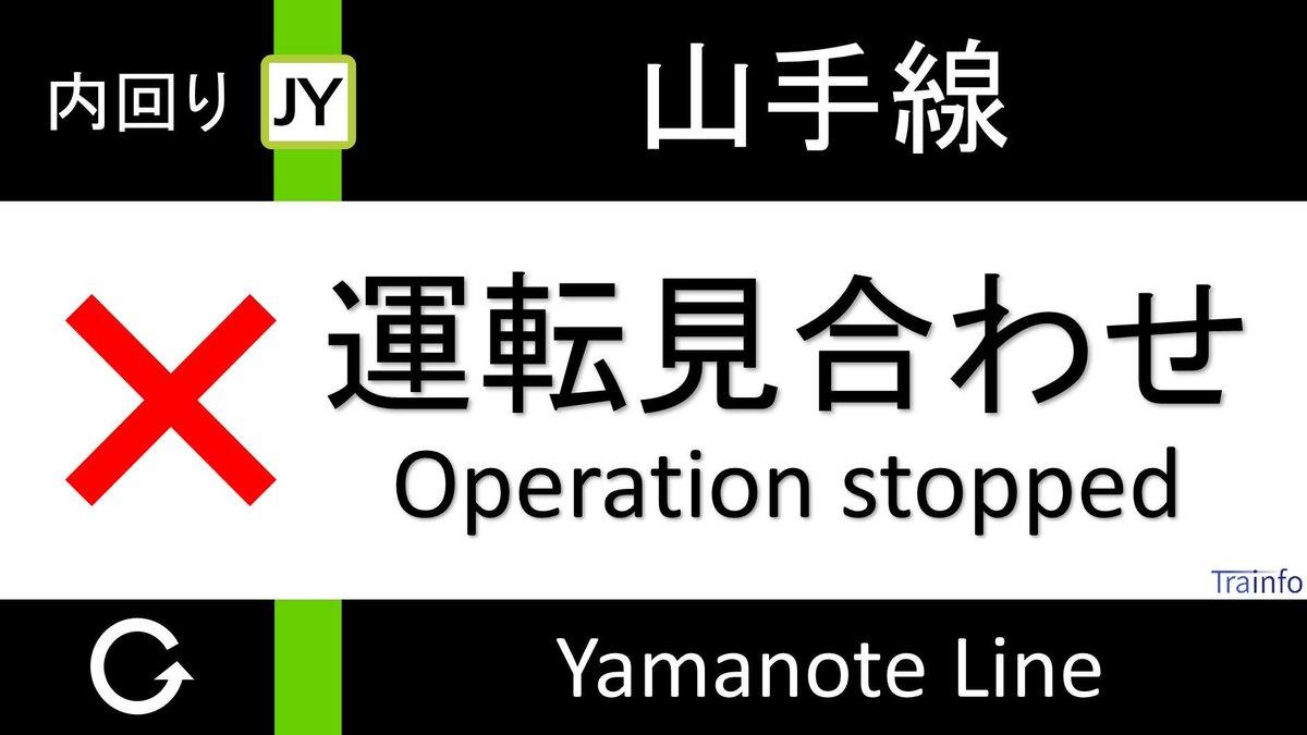 【山手線 内回り 運転見合わせ】 山手線は、新橋駅でのドア故障→有楽町駅と東京駅での再点検の影響で、内回り電車で運転を見合わせています。