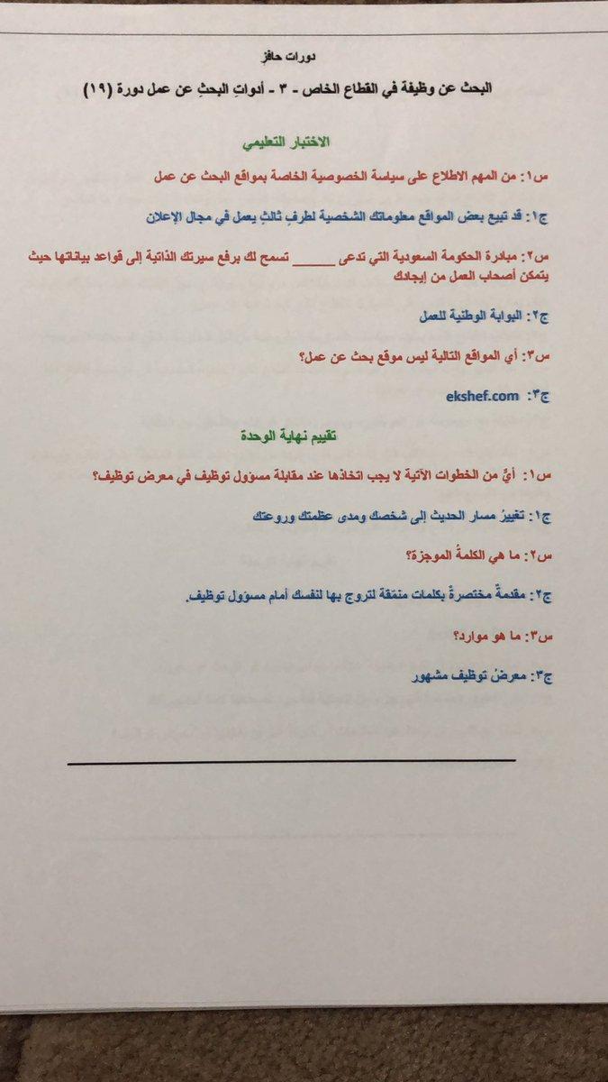 حافز Hafez On Twitter حل دورات حافز البحث عن وظيفة في القطاع