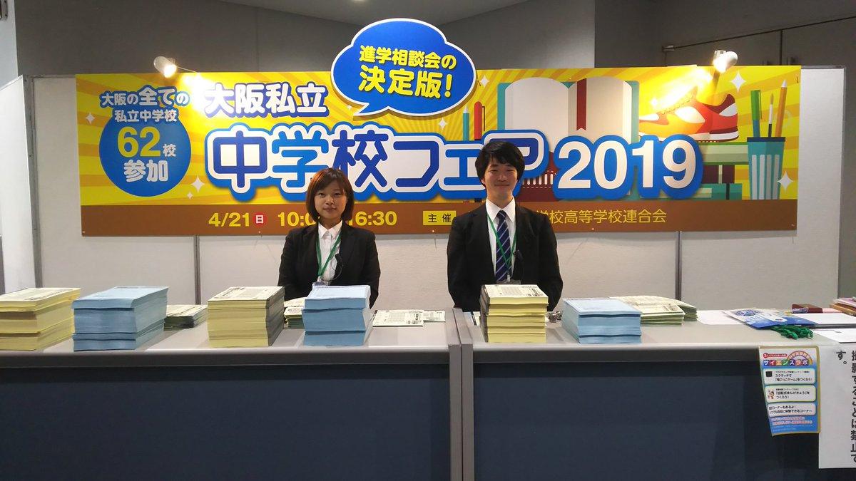 中学校 連合 会 私立 高等 大阪 学校
